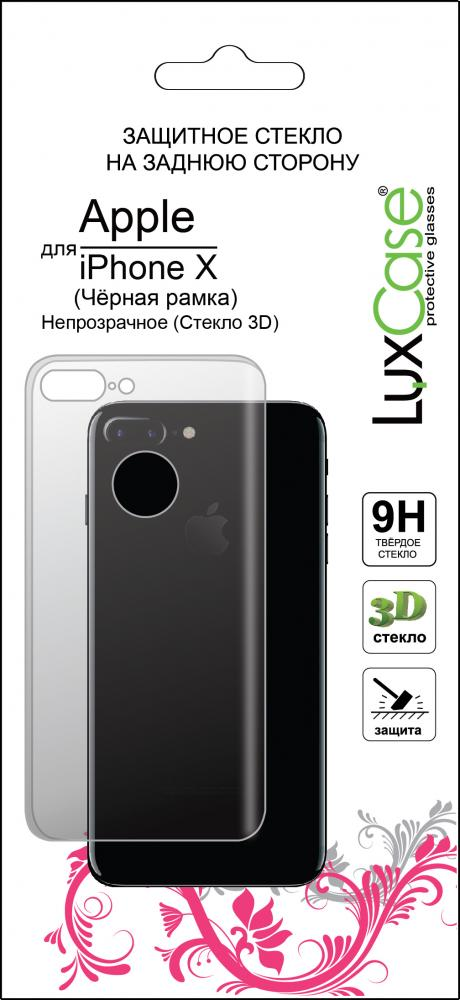 Защитное стекло Luxcase 3D Glass для Apple iPhone X черная рамка Back (глянцевое)