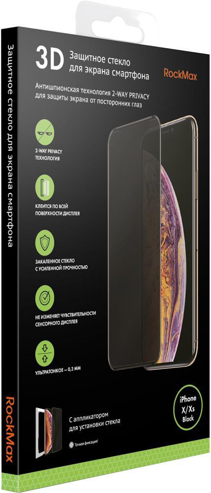 Защитное стекло RockMax Privacy для Apple iPhone XS